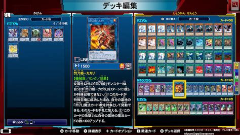 First Yu-Gi-Oh! Legacy of the Duelist: Link Evolution